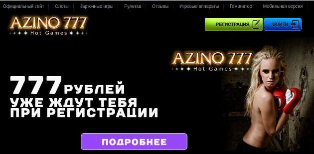 azino777 win ru