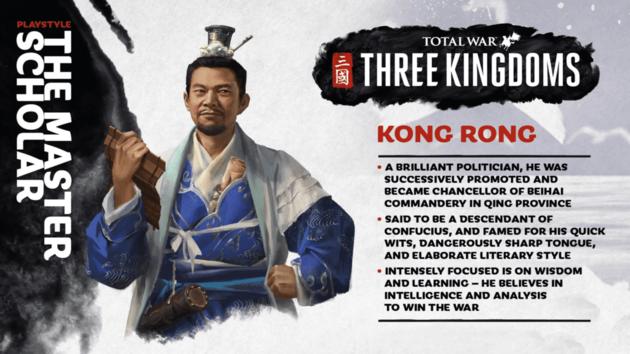 Конг Ронг – выдающийся ученый